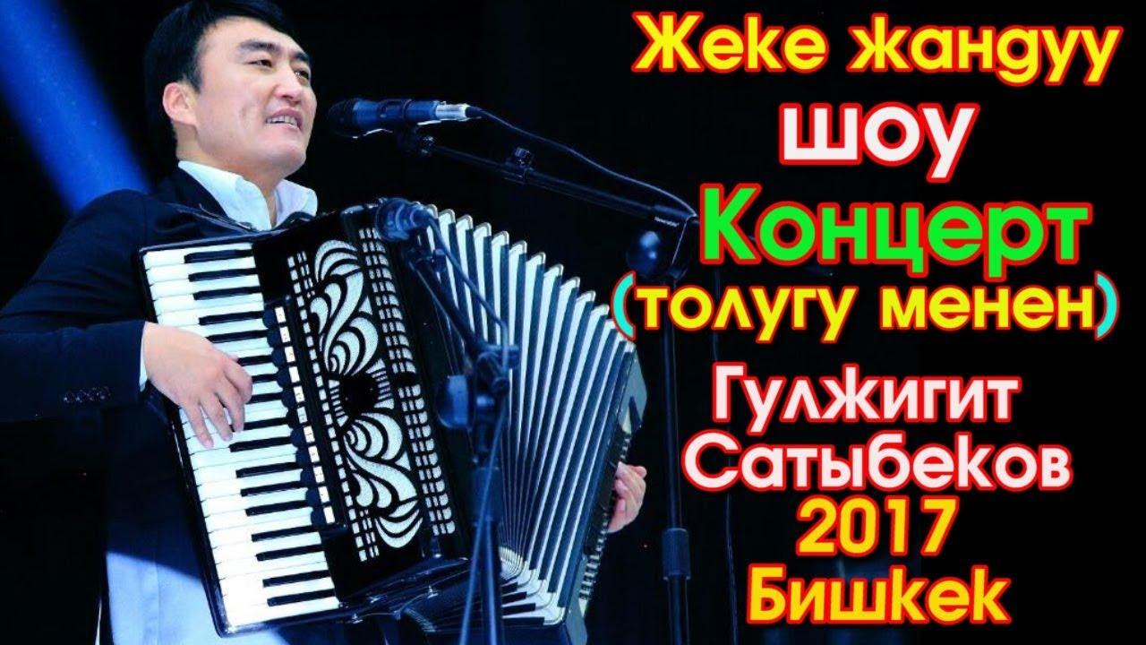 Гулжигит сатыбеков концерт
