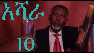 Ashara (አሻራ) - Part 10 | Amharic Drama