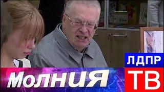 Жириновський: Комуністи винні в тому, що я ріс без іграшок! Блискавка від 26.02.18