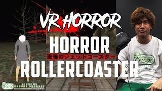 😱 Terror from all angles! VR Horror - HORROR ROLLER COASTER 😱