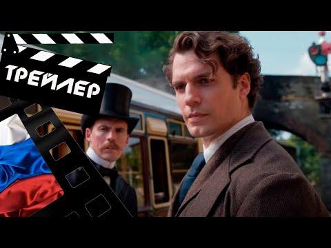 ЭНОЛА ХОЛМС (ENOLA HOLMES) - 2020 (ТРЕЙЛЕР) (РУС)