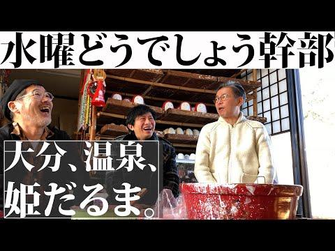鈴井貴之さんと姫だるま工房へ行ってきました。【水曜どうでしょうD陣、思い出旅】