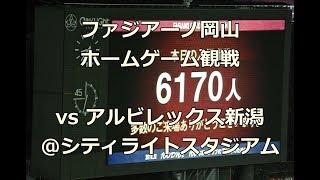 平成30年9月29日(土)シティライトスタジアムでファジアーノ岡山 vs ア...