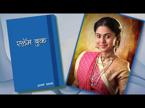 Mrunmayee Deshpande's Slambook | Season 2 | Katyar Kaljat Ghusli Marathi Movie
