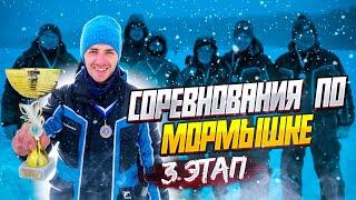 Чемпионат РБ по мормышке 2021 3 Этап Финал Чигиринское водохранилище