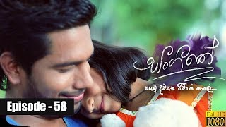 Sangeethe | Episode 58 01st May 2019 Thumbnail