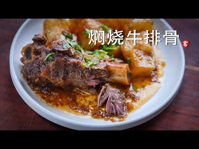 焖烧牛排骨 Braised Beef Ribs