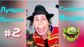 Самые лучшие ПРИКОЛЫ 2021 Смешные видео