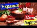 Цена Украинского Борщя / Как Жить Дальше !!!
