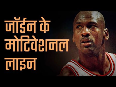 Michael Jordan Inspirational Quotes Hindi | Motivational Shayari & Status in Hindi