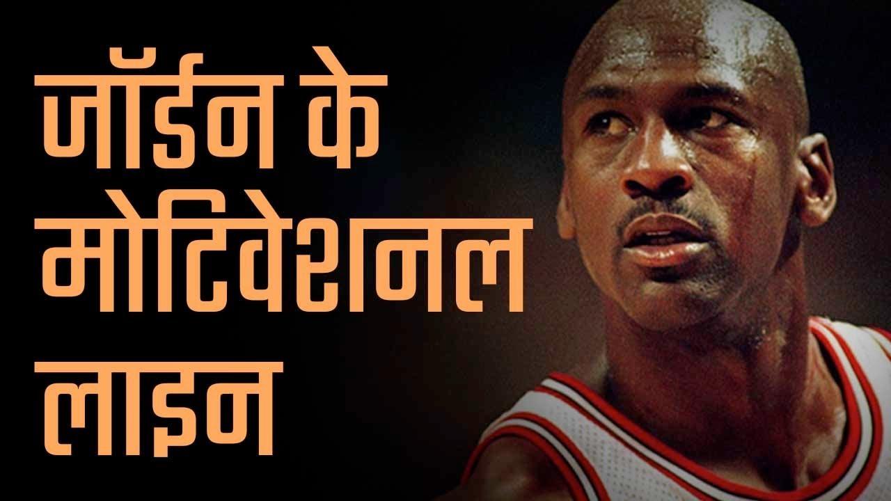 Quotes By Michael Jordan Michael Jordan Inspirational Quotes Hindi  Motivational Shayari