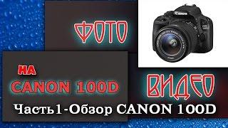 обзор камеры CANON 100D. Часть 1
