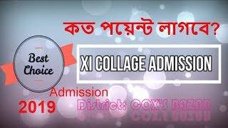 🎓কোন কলেজে কত পয়েন্ট লাগে? 🔥Admissions in Cox's Bazaar District 🎓🎓