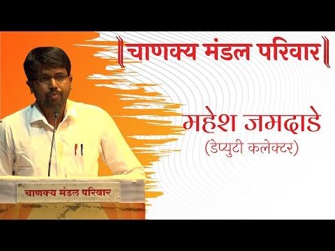 Mahesh Jamdade | (2nd in State) Deputy Collector | MPSC Rajyaseva 2018 | Dialogue with Students