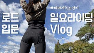 로드바이크 입문 자린이의 파리 일요라이딩 Vlog (캐…