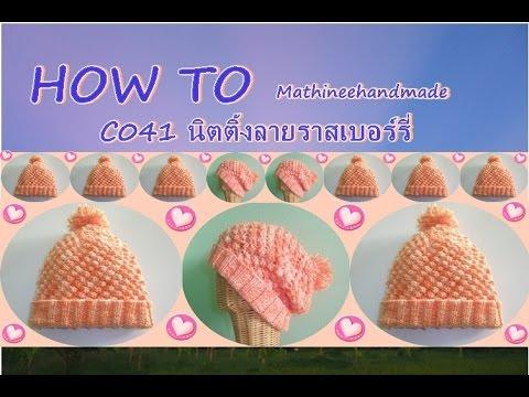 How to C041 Knitting hat Raspberry / หมวกนิตติ้งลายราสเบอร์รี่_ Mathineehandmade