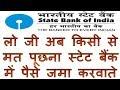 how to fill sbi cash deposit slip in Hindi | State bank paise jama karne ka form kaise bhare