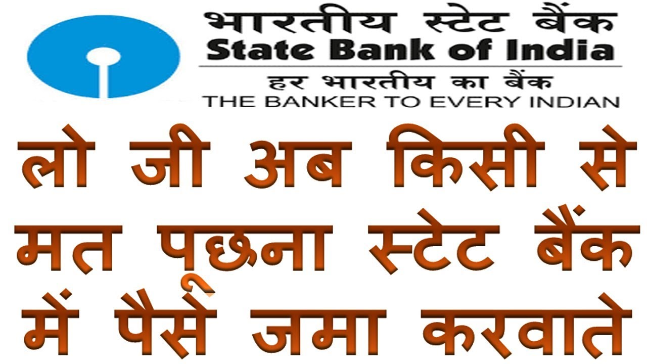 deposit form kaise bhare  how to fill sbi cash deposit slip in Hindi | State bank paise jama karne ka  form kaise bhare