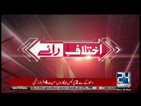 Ikhtelaf E Raae  | 28 May 2018 | 24 News HD