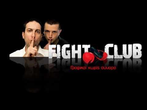 Fight Club 2.0 - 10/11/17