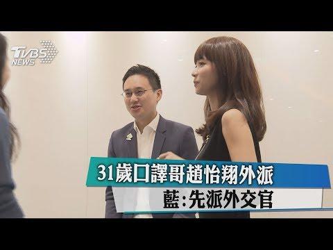 31歲口譯哥趙怡翔外派 藍:先派外交官