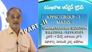 APPSC Group -1 Mains Geography - Understanding Questions Directives / Keywords Part 2