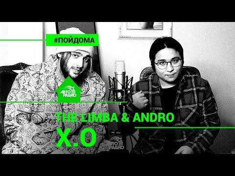 "🅰️ @The Limba & Andro - X.O (проект Авторадио ""Пой Дома"")"