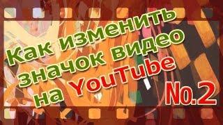 Значок видео ютуб. Как поставить свой значок видео. JuliyaRatushnaya.Ru(Значок видео ютуб можно поставить свой, для этого необходимо сделать привлекательную картинку и загрузить..., 2013-02-06T13:11:38.000Z)