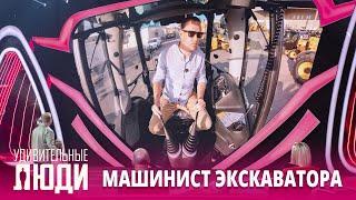 «Удивительные люди». 5 сезон. 3 выпуск. Данил Угрюмов. Машинист экскаватора