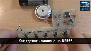Как сделать пианино на NE555