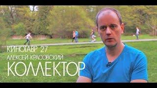 Кинотавр 27 | Алексей Красовский о фильме «Коллектор»