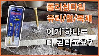 [제품소개]스타렉슨Multi Bit 멀티드릴비트/유리/…