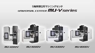 5軸制御立形マシニングセンタ UNIVERSAL CENTER MU-Vシリーズ【オークマ】