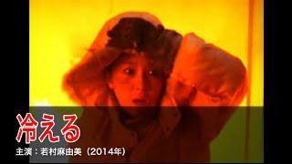 タイトル:冷える 主演:若村麻由美(2014年 秋の特別編) 【あらすじ】...