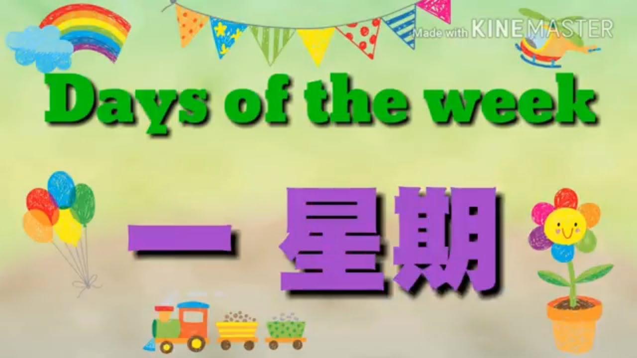 《 Days of the week 一星期》 English & Cantonese 英文 - 中文(廣東話) - YouTube