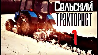 Сельский ТРАКТОРИСТ или ТРАКТОР ЛЮБВИ Беларус МТЗ 920. Как мы используем трактор. Rural tractor.