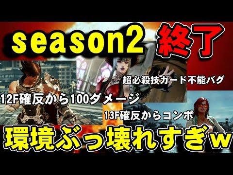 【鉄拳7】Seaso…