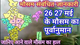 26- 27 मई आज का मौसममौसम की जानकारी। aaj ka mausam/Weather news today/मौसम जानकारी/25 to 26 May2019