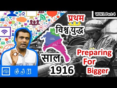World War One : Part 4 :-  War was going to become bigger year 1916 and how madness created (Hindi)