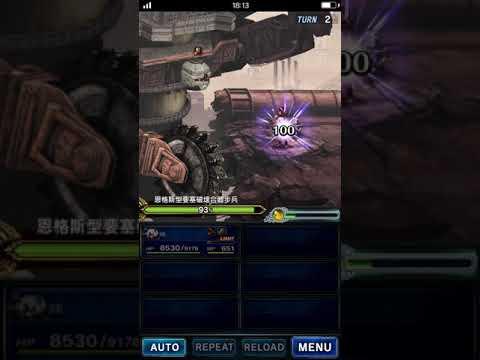 FFBE 2B VS 強敵:恩格斯