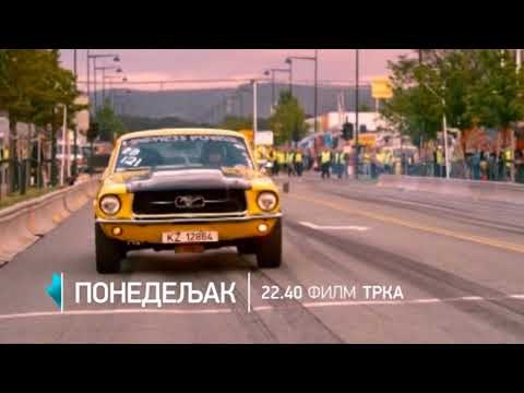 FILM: Trka    18.12.2017.