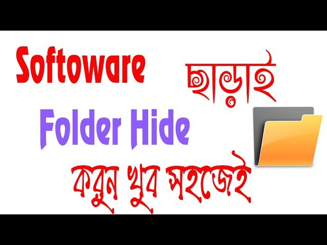 How To Hide The Computers Folders/ Folder Hidden Tips |