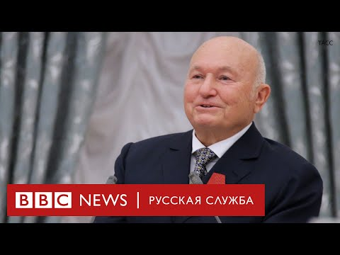 Кепка, пробки, «Черкизон». Москвичи вспоминают Лужкова на посту мэра