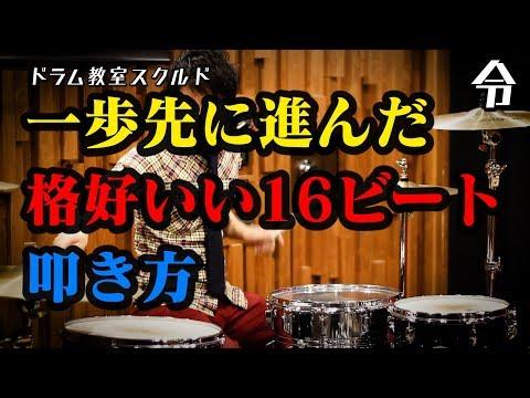 【ドラム講座】格好良い16ビートの叩き方と基礎練習【令】16beat Drum Lesson
