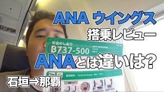 ANAウイングスで石垣島から那覇に移動したときの飛行機レビュー動画です...