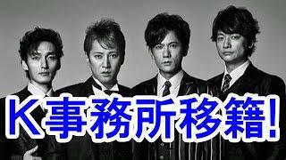 元SMAP中居派が6月にK事務所移籍へ!その時キムタクは? *チャンネル登...