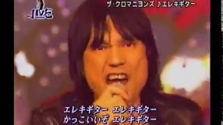 クロマニヨンズ TV初登場.