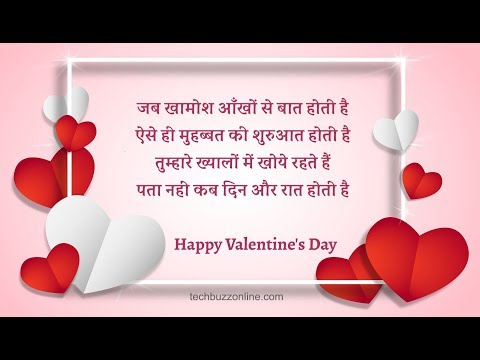 Best Love Shayari In Hindi For Love | Valentine's Day Special