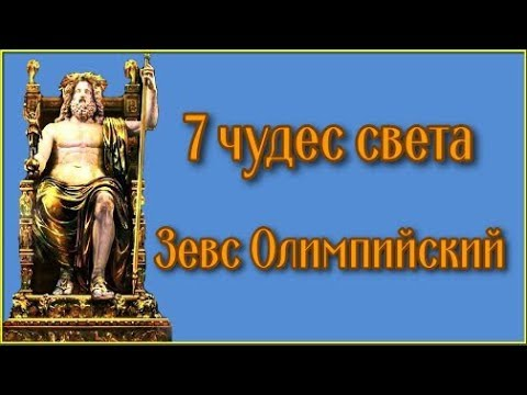 7 чудес света Зевс Олимпийский