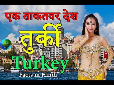 तुर्की-एक-ताकतवर-देश-//-amazing-facts-about-turkey-in-hindi